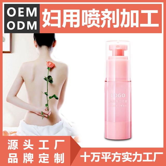 妇科喷剂OEM贴牌定制代加工